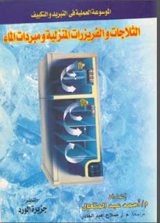 تحميل كتاب الثلاجات والفريزرات المنزلية ومبردات الماء pdf، إعداد المهندس. أحمد عبد المتعالة، الموسوعة العلمية في التبريد والتكييف، دورات التبريد وعناصرها، صيانة وإصلاح أجهزة التبريد الصغيرة، الفريزرات المنزلية، كتب ومراجع التبريد والتكييف بروابط مباشرة مجانا
