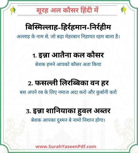 Surah Kausar Hindi Image