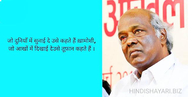 Jo Duniya Ko Sunai De Use Kahate Hain Khamoshi | जो दुनिया को सुनाई दे उसे कहते है खामोशी | Rahat Indori Shayari Best Rahat Indori Ghazal In Hindi,