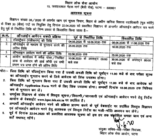 BPSC MDO Vacancy 2020 Date Extended news