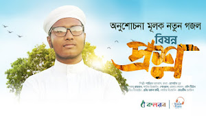 Bishonno Proshno Lyrics (বিষন্ন প্রশ্ন) Gojol | Shafin Ahmed