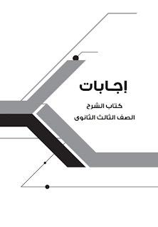 تحميل pdf اجابات كتاب برافو للصف الثالث الثانوي 2020/2021