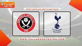 مشاهدة مباراة توتنهام ضد شيفيلد يونايتد 02-05-2021 في الدوري الانجليزي