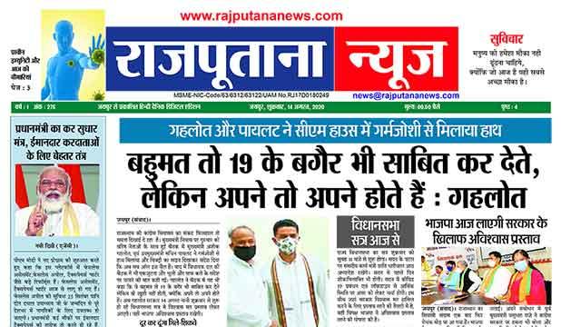 Rajputana News daily epaper 14 August 2020 Newspaper