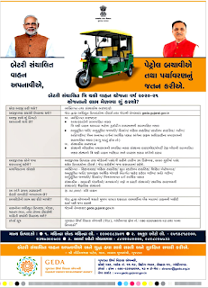 Battery Operated Three-Wheeler (e-Rickshaw) Assistance Scheme Gujarat 2020-21 Assistance of Rs.48000