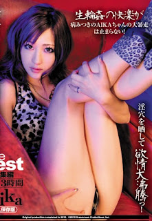 MKD-S18] Kirari Vol 18 – The Best of Aika