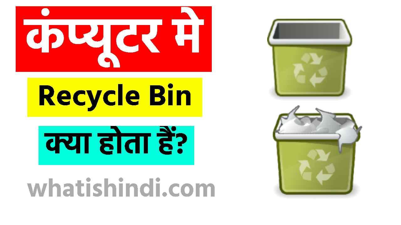 कंप्यूटर मे Recycle Bin क्या होता हैं?   जाने Recycle bin के बारे मे जानकरी 2021