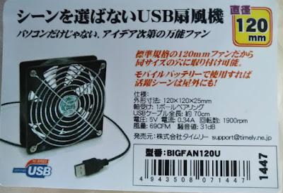 USBファンのパッケージ