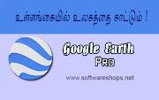 உள்ளங்கையில் உலகை காட்டும் Google Earth Pro