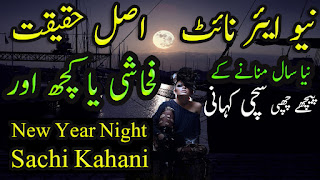 Happy New Year Night History Urdu Essay New Year Night Celebration Hindi Story