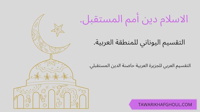 الطريق الى الاسلام-الاسلام دين الأمم المستقبلية.