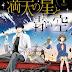 Finaliza el manga Manten no Hoshi to Aoi Sora