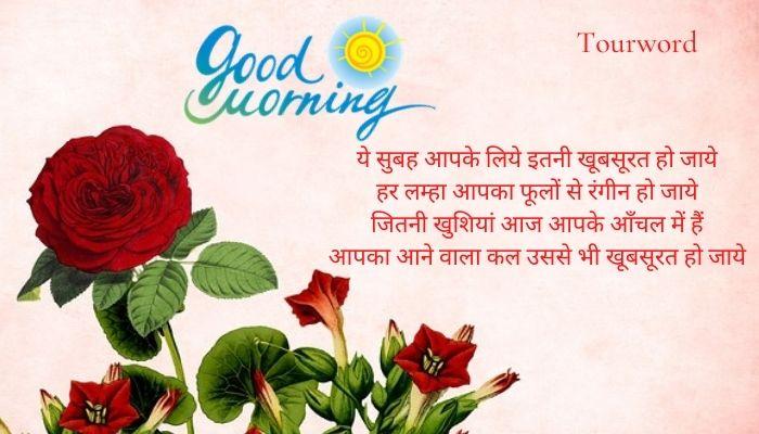 Good-Morning-Hindi-Quotes  सुप्रभात-शुभकामना-संदेश गुड-मॉर्निंग-कोट्स-डाउनलोड