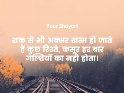 quote in hindi on life