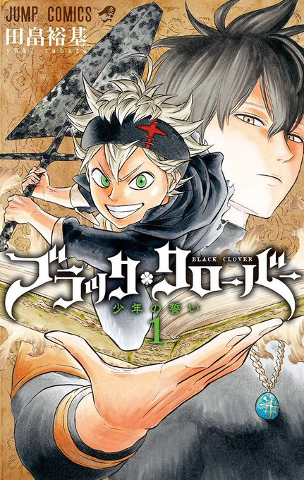 Black Clover Volume 1 Cover Art