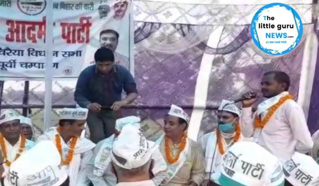 """पताही में """"हम बदलेंगे बिहार अभियान"""" के तहत आम आदमी पार्टी कार्यकर्ताओं की बैठक"""