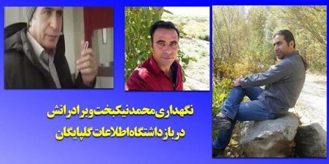 خانواده نيكبخت سه برادر به نامهاي محمد، فضل الله و هادي نيكبخت