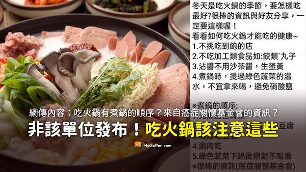 冬天是吃火鍋的季節 煮鍋的順序 癌症關懷基金會 謠言