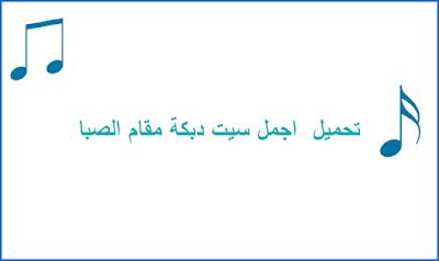 تحميل  اجمل سيت دبكة مقام الصبا org 2020