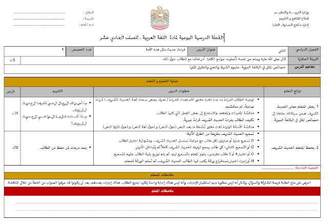 الخطة الدرسية اليومية (حديث مثل هذه الأمة) في اللغة العربية للصف الحادي عشر الفصل الثاني
