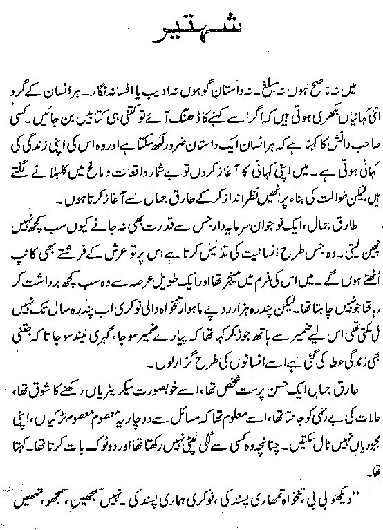 Shehteer By MA Rahat