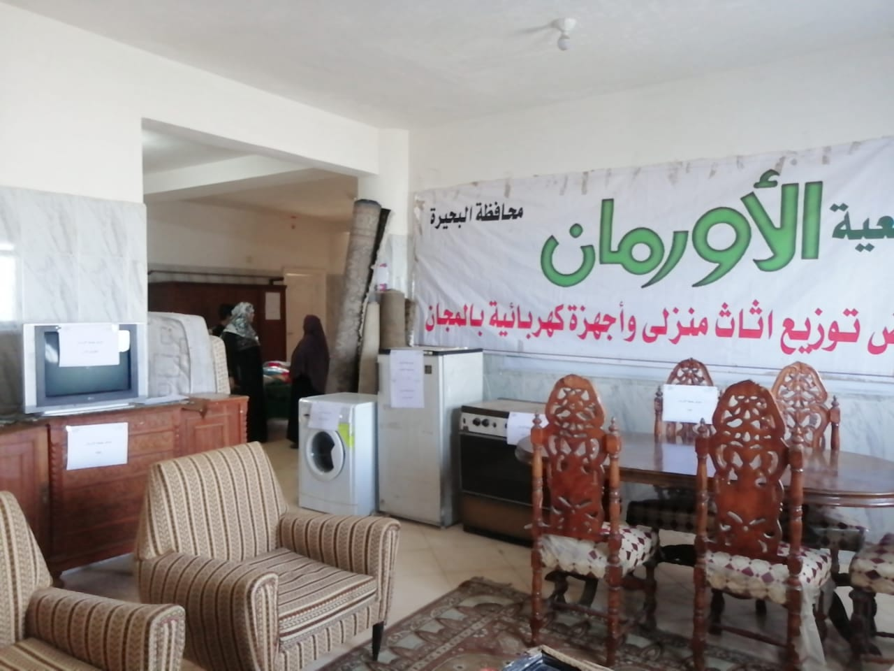 معرض لتوزيع قطع الأثاث والأجهزة الكهربائية بالمجان بمركز أبو المطامير