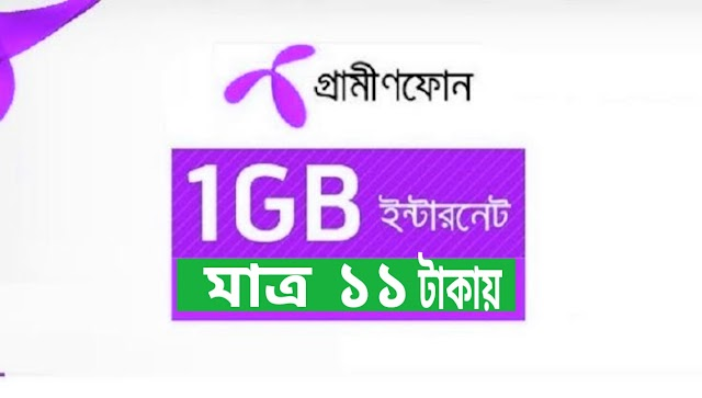 GP internet offer 2020 ১ GB Only for 11 Taka| New Updates