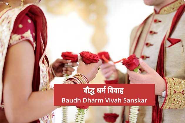 baudh-vivah-baudh-dharm-vivah-sanskar-बौद्ध-धर्म-विवाह