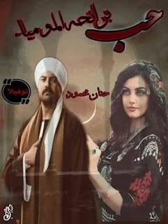 رواية برائحة المومياء - كاملة بقلم حنان محمود