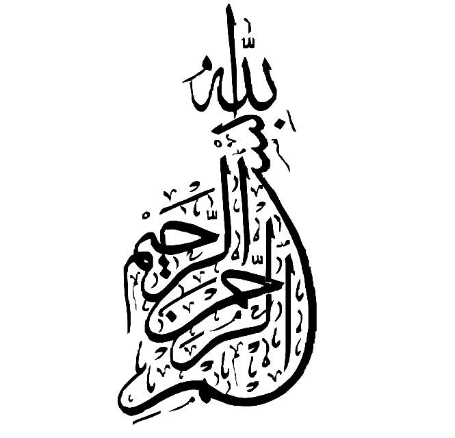 kaligrafi Bismillahirrahmanirrahim 4