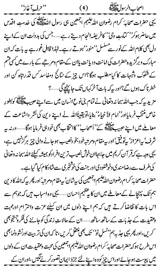 Ashab Ul Rasool Khaleeq Ahmed