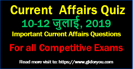 Most Important Hindi Current Affairs Quiz:10-12 July, 2019