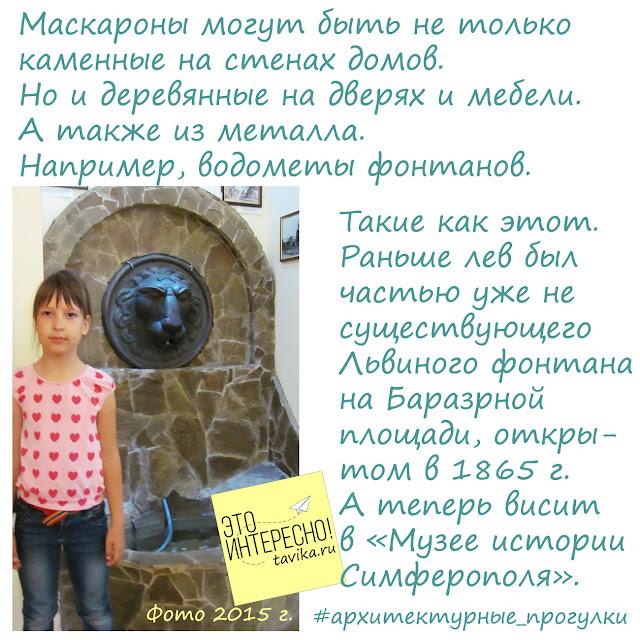 Маскарон с Львиного фонтана, Симферополь