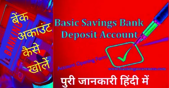 How To Open Bank Account In Hindi