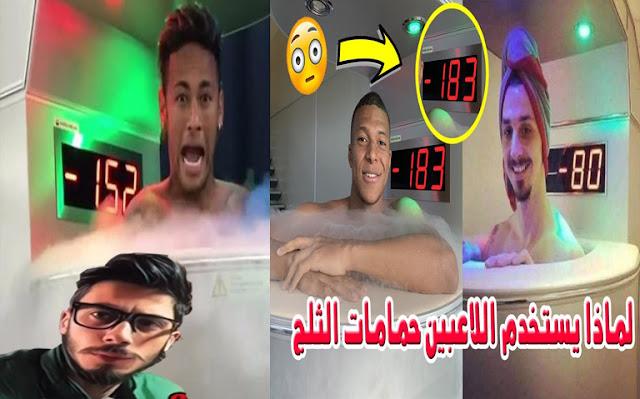 لماذا يستخدم لاعبي كرة القدم حمامات الثلج بعد كل مباراة