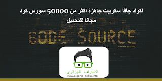 أكواد مشاريع Javascript, جاهزه اكثر من 50000 الف ,Code Source ,