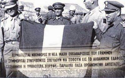 Αποτέλεσμα εικόνας για εθνικός στρατός γράμμος βίτσι