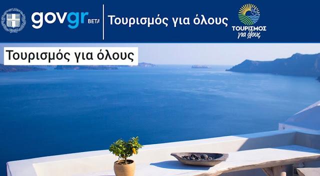 13 ξενοδοχεία και ενοικιαζόμενα διαμερίσματα στη Θεσπρωτία, συμμετέχουν στο πρόγραμμα «Τουρισμός Για Όλους» του υπουργείου τουρισμού για την ενίσχυση της ζήτησης του εγχώριου τουρισμού. Μέσω του «Τουρισμός Για Όλους» επιδοτείται η διαμονή σε καταλύματα όλων των κατηγοριών ανά την επικράτεια ή αντίστοιχα το τουριστικό πακέτο μέσω τουριστικών γραφείων, σε παρόχους που έχουν ενταχθεί στο πρόγραμμα προσφέροντας ειδικές τιμές.