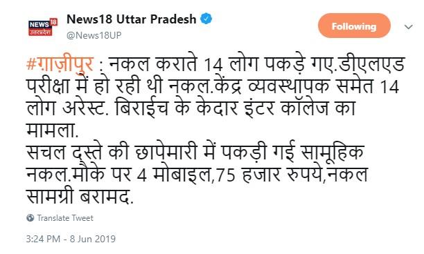 ग़ाज़ीपुर : नकल कराते 14 लोग पकड़े गए.डीएलएड परीक्षा में हो रही थी नकल.केंद्र व्यवस्थापक समेत 14 लोग अरेस्ट