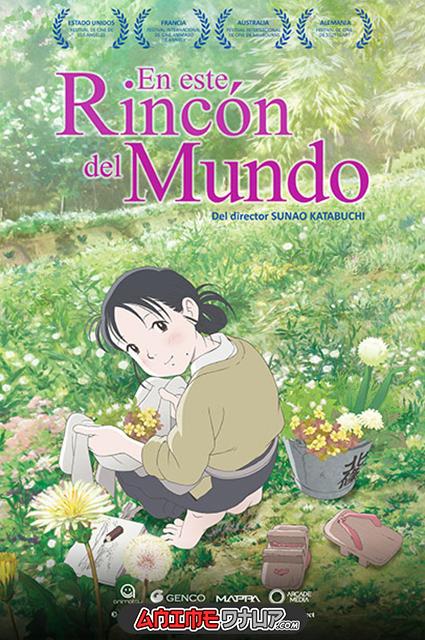 En este Rincón del Mundo [Latino/Japones]