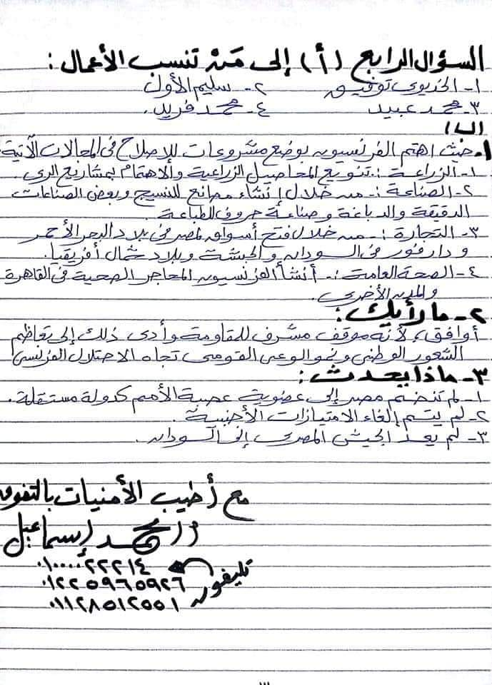 بالاجابة.. امتحان الدراسات للصف الثالث الاعدادي ترم أول 2019 محافظة القاهرة 4