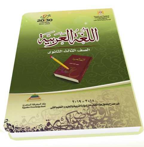 تحميل كتاب اللغة العربية للصف الثالث الثانوي طبعة 2019