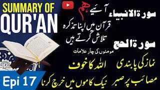 آئیے ہم سب قرآن پاک میں اپنا تذکرہ تلاش کرتے ہیں