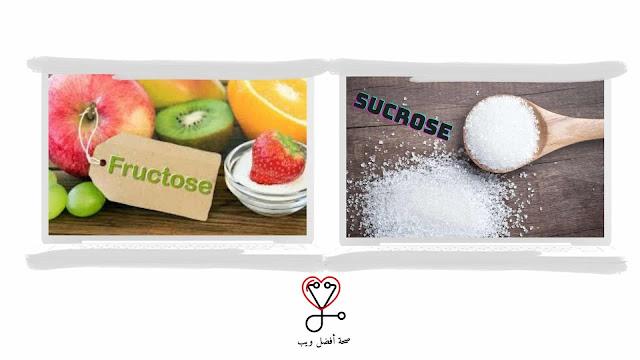 الفرق بين السكروز والجلوكوز والفركتوز