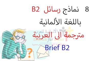 8 نمادج رسائل باللغة الالمانية للمستوى B2 مترجمة الى العربية