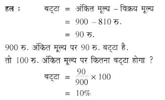 उदाहरण 2:  एक मेज का अंकित मूल्य 900 रूपये है। यदि उसे 810 रूपये में  बेच दिया जाए, तो बट्टा और बट्टा प्रतिशत  ज्ञात कीजिये।