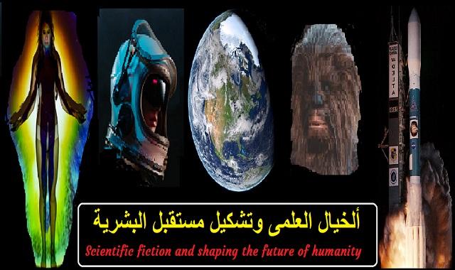 #ألخيال_العلمى_وتشكيل_مستقبل_البشرية الخيال العلمي,افضل افلام الخيال العلمي,العلم فى أفلام الخيال العلمى,الخيال و العلم,أفلام الخيال العلمي,افلام الخيال العلمي,قصة من الخيال العلمي,الخيال العلمي العربي,روايات الخيال العلمي,مسلسلات الخيال العلمي,الخيال العلمي والإسلام,اختراعات من افلام الخيال العلمى,أفضل أفلام الخيال العلمي,أفلام الخيال العلمي 2020,افلام الخيال العلمي جديد,افلام المستقبل والخيال العلمى,عوالم أفلام الخيال العلمي,نموذج قصة من الخيال العلمي,ظهرت في أفلام الخيال العلمي,اختراعات معاصرة من قصص الخيال العلمى