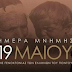 Σωματείο Παναγία Σουμελά :  Εκδηλώσεις 19η Μαΐου – Ημέρα Μνήμης της Γενοκτονίας των 353.000 αθώων ψυχών  Ελλήνων του Πόντου!