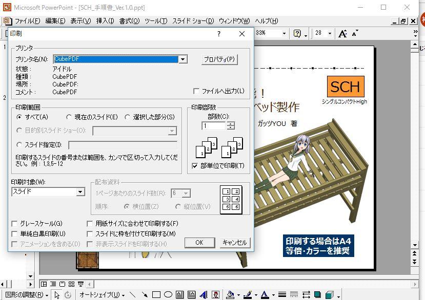 パワーポイントファイル ppt pptx からkindle kdpで電子書籍を出版