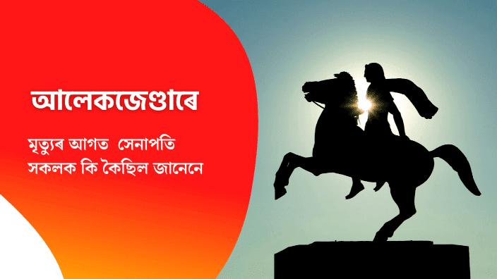 Assamese motivational lines by alexander in Assamese